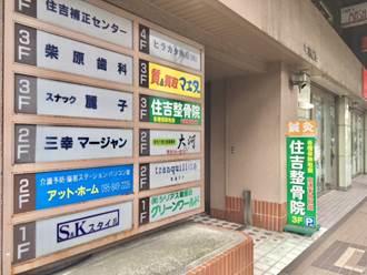 長崎銀行ビルの緑の看板(住吉整骨院 針灸院)